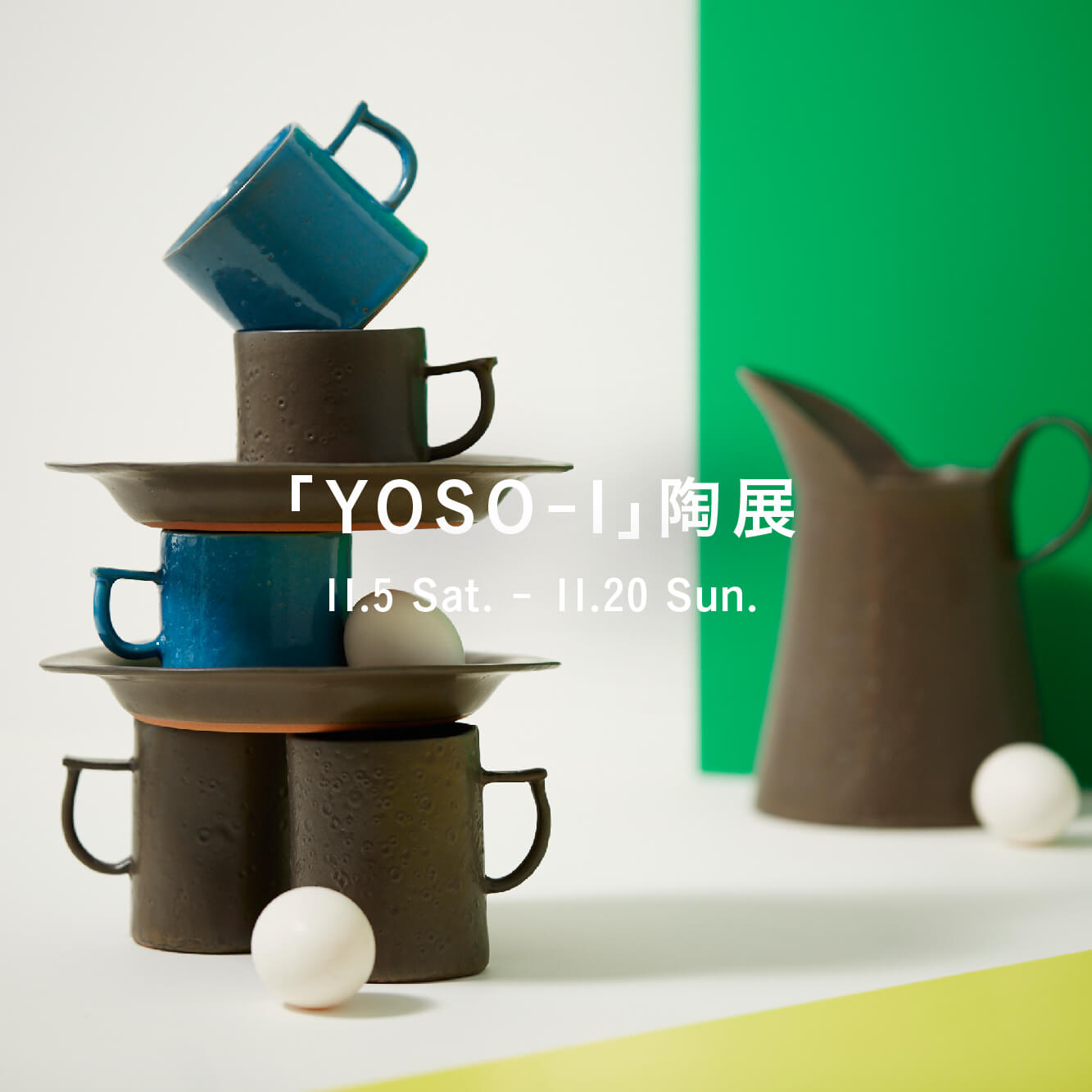 「YOSO-I」(yo・so・oi)陶展開催