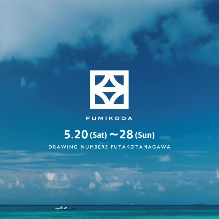 FUMIKODA POP-UP STORE@FUTAKOTAMAGAWA
