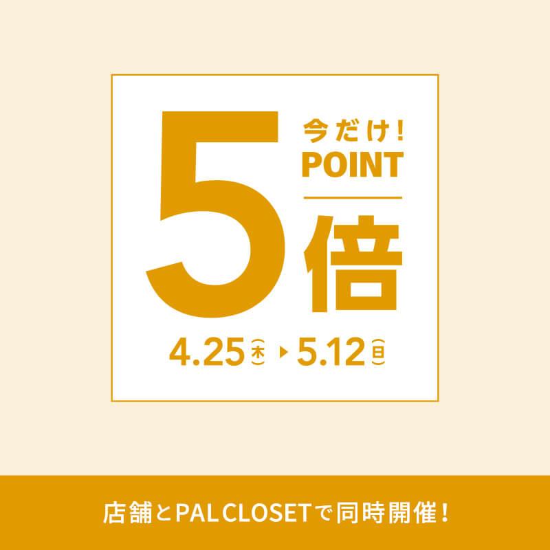 パルグループ ポイント5倍キャンペーン