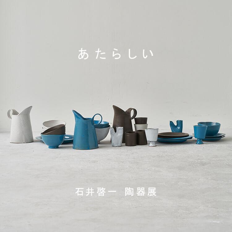 陶芸室teto主宰石井 啓一氏による陶器展開催