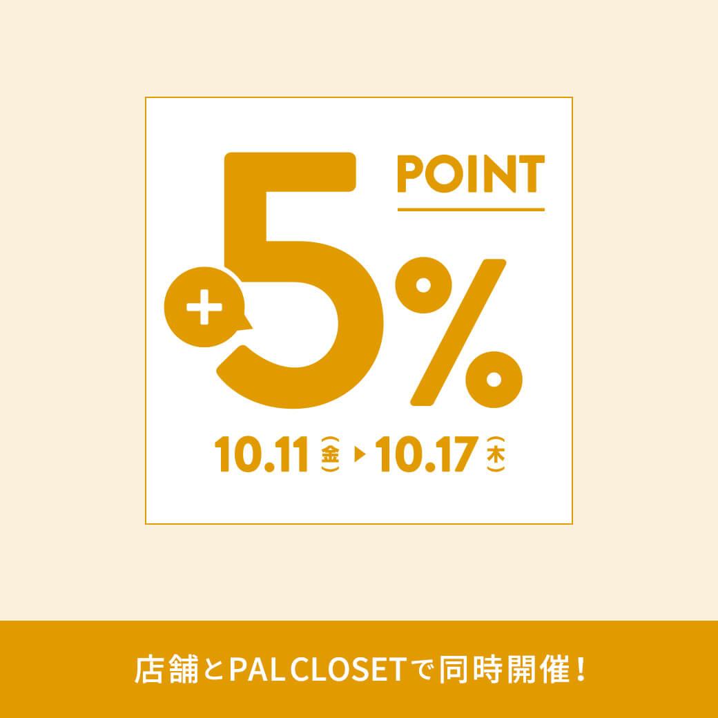 【期間限定】パルグループ ポイント+5%キャンペーン 10月11日(金)~10月17日(木)