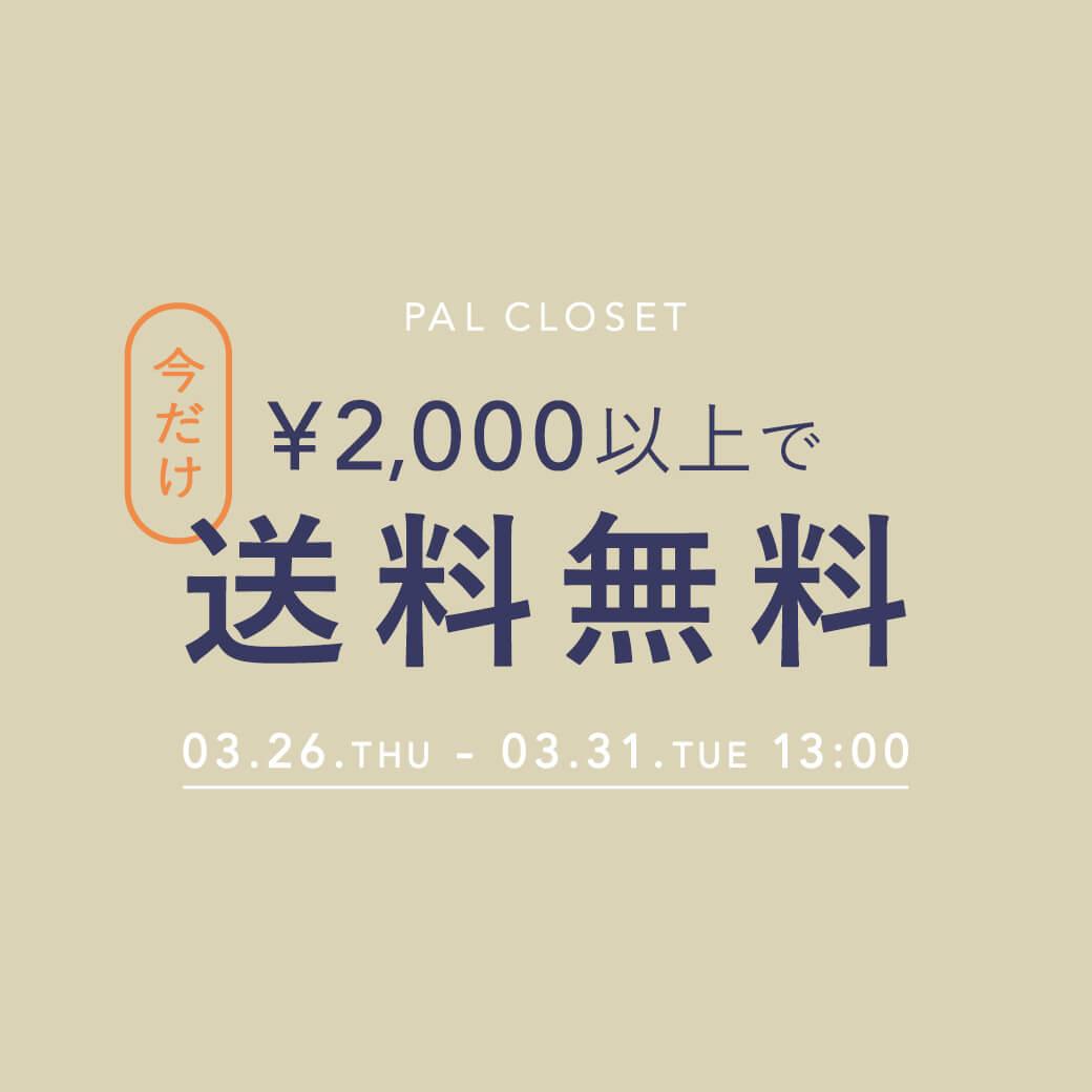 【期間限定】送料無料キャンペーン開催!