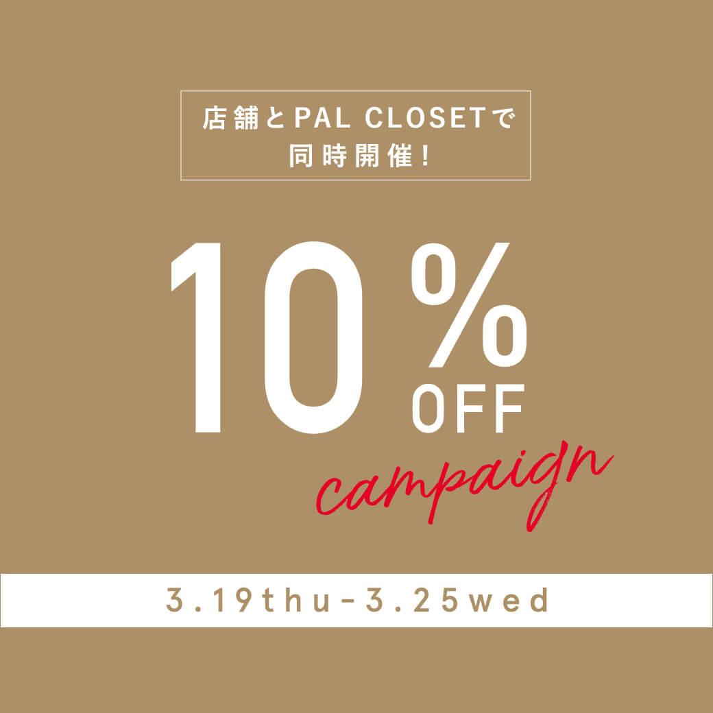 [期間限定]10%OFFキャンペーン開催
