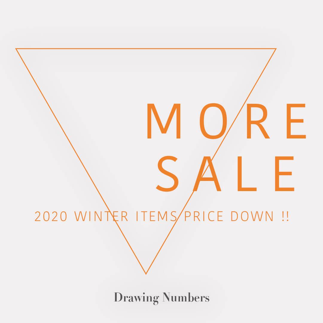 【MORE SALE】冬のセールアイテムがさらにプライスダウン!