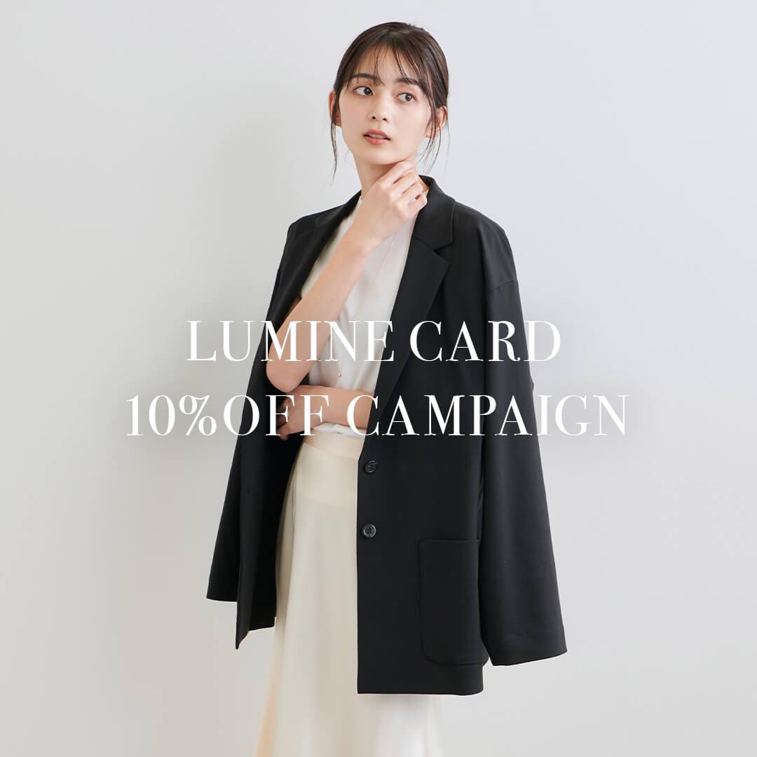 ルミネカード10%OFFキャンペーン 本日スタート!!