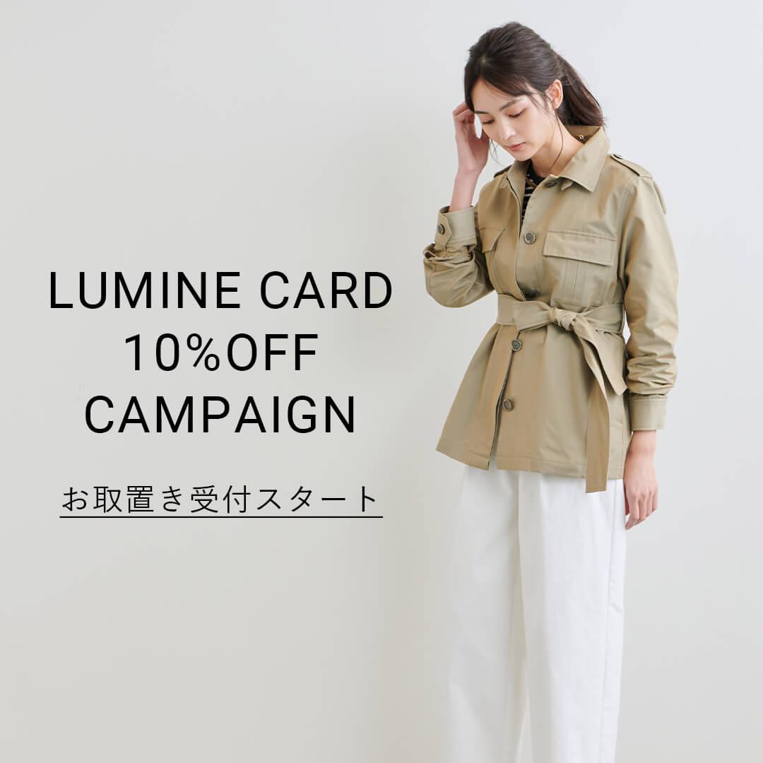 【お取置き受付中!】ルミネカード10%OFFキャンペーン